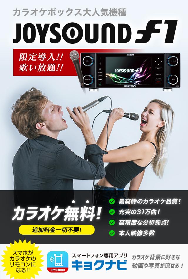 カラオケボックス大人気機種JOYSOUNDf1限定導入!!歌い放題!!
