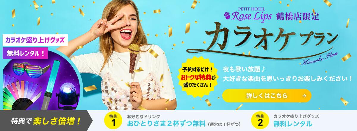 鶴橋店限定カラオケプラン