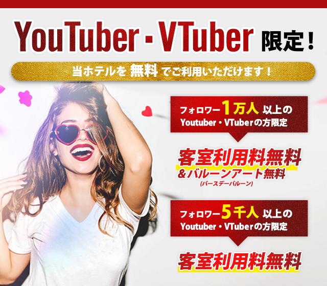 YouTuber-VTuber限定!当ホテルを無料でご利用いただけます!
