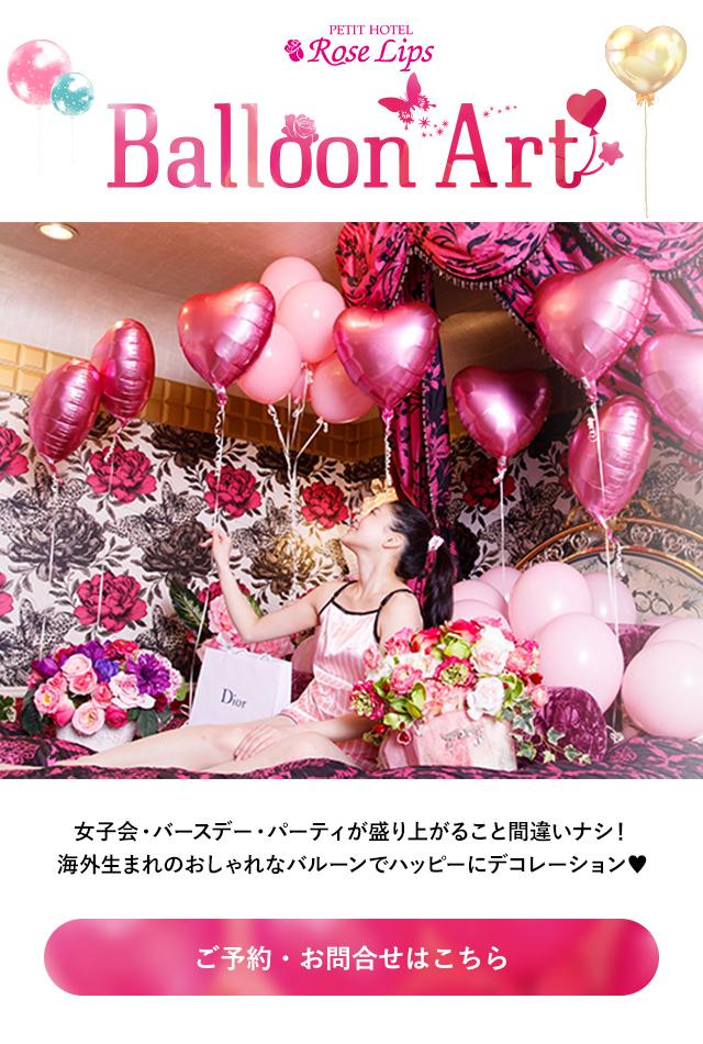 女子会・バースデー・パーティが盛り上がること間違いナシ!海外生まれのおしゃれなバルーンでハッピーにデコレーション♥