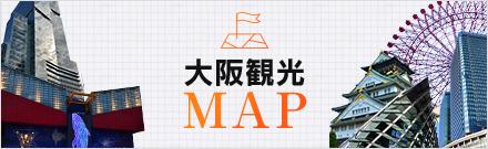 大阪観光MAP