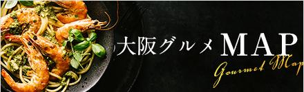大阪グルメMAP
