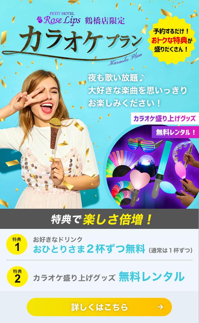鶴橋限定カラオケプラン