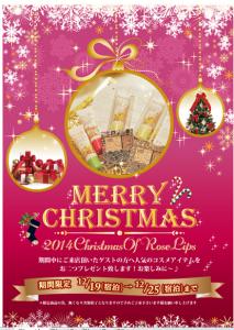 クリスマス心斎橋店