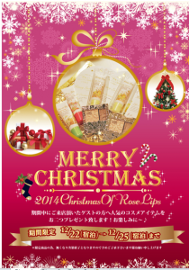 クリスマス鶴橋店