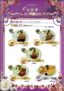 151207_お食事