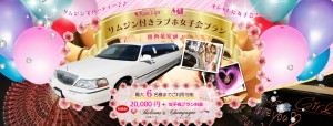 limousine_slider_pc
