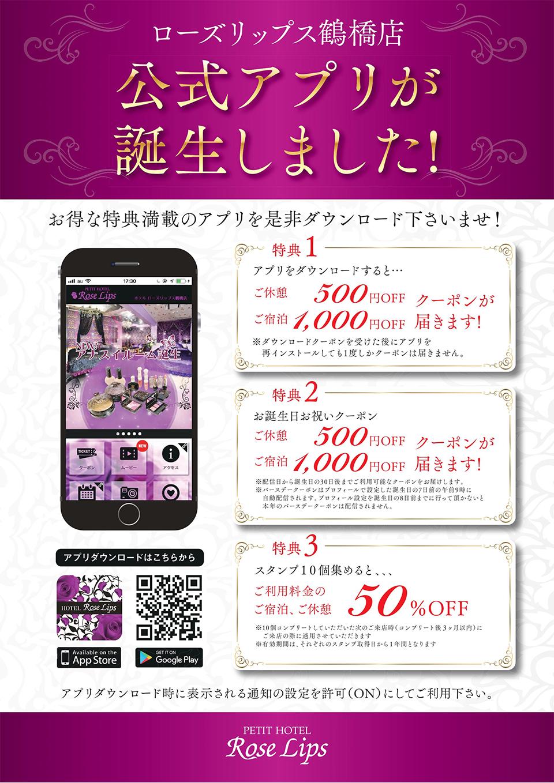 ローズリップス鶴橋店公式アプリが誕生しました!