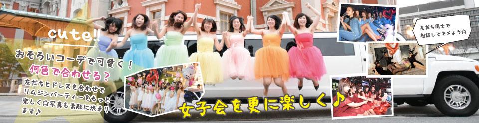 思い出づくりにリムジンクルーズで大阪周遊♪